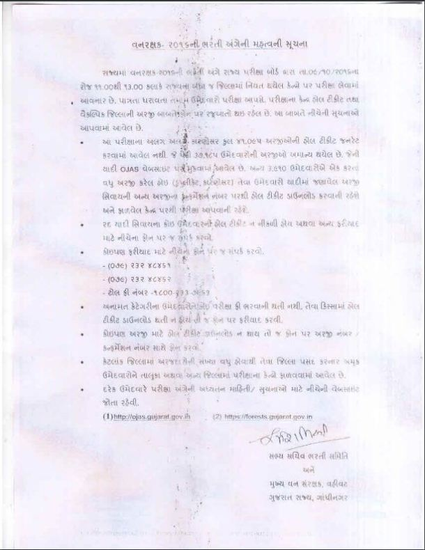 Gujarat Forest Guard 2016 Rejected Candidates List