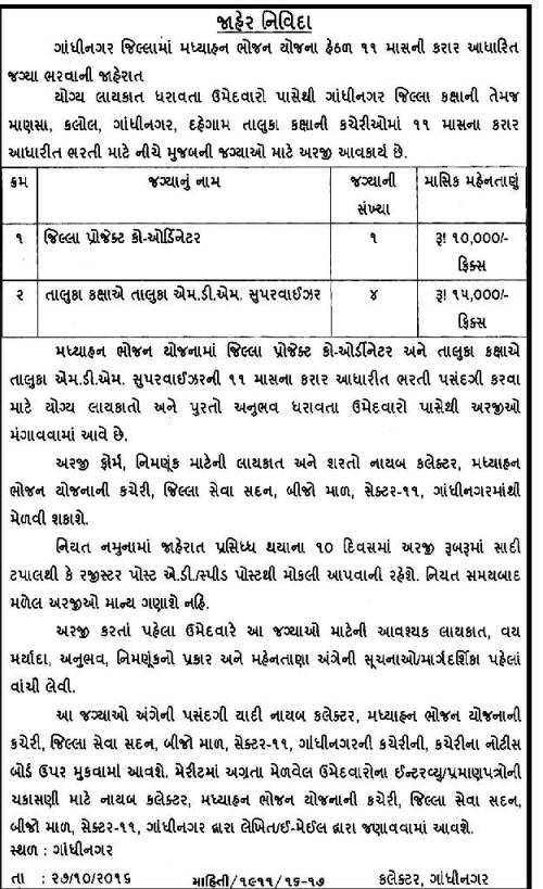 MDM Gandhinagar Recruitment 2016