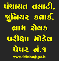 Panchayat Talati, Junior Clerk, Gram Sevak Model Paper 2016