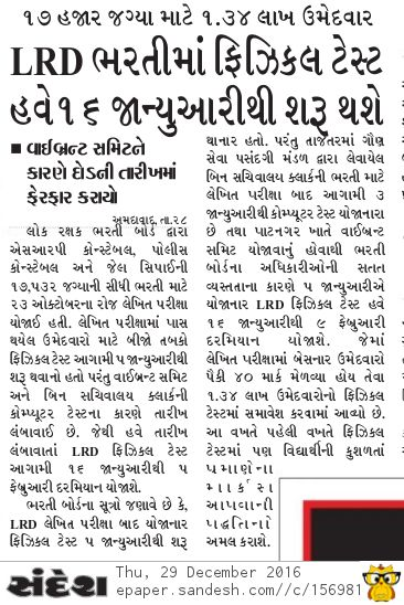 Gujarat Police Constable Physical Test Date