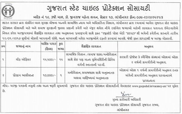 GSCPSDSD Recruitment 2017