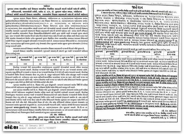 GSERB Shikshan Sahayak Recruitment 2017
