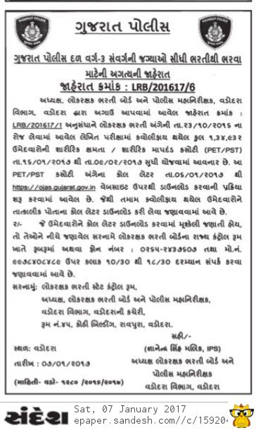 Gujarat Police Constable Bharti PET Call Letter 2017 Notification