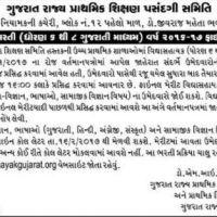 vidhyasahayak final merit list 2017