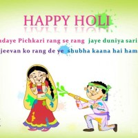 happy holi sms