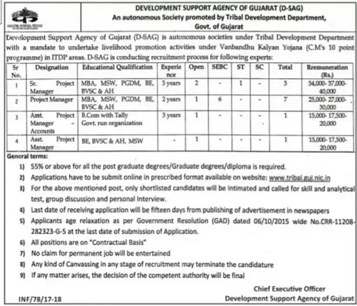 DSAG Recruitment 2017