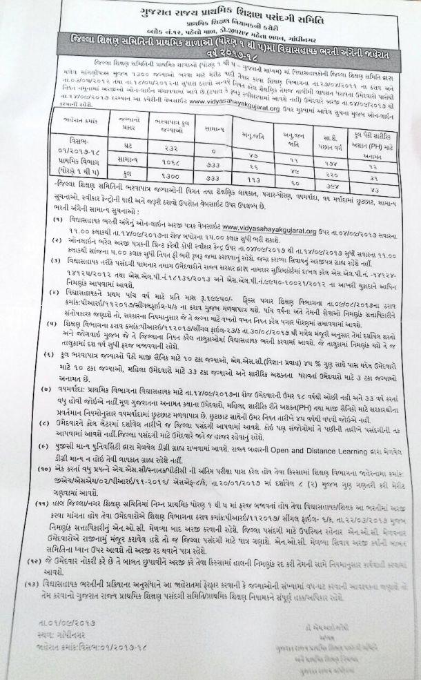vidhyasahayak bharti 2017
