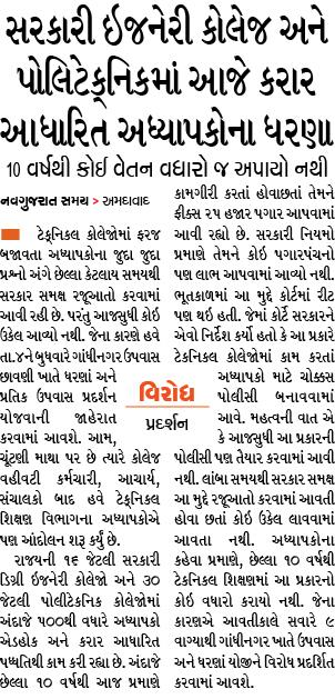 fix pay news gandhinagar