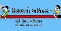 SSA Gujarat Call Letter
