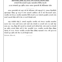 GSERB 6850 Shikshan Sahayak/Principal Bharti