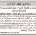 Gujarat High Court Driver Recruitment