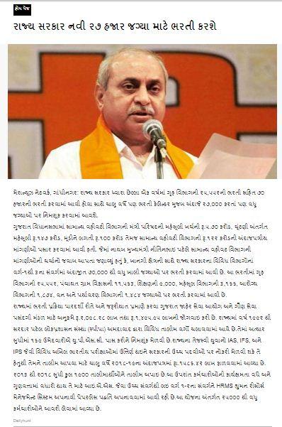 Gujarat bharti 2018