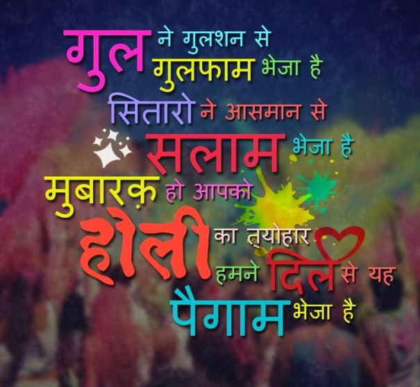 happy holi massage in hindi