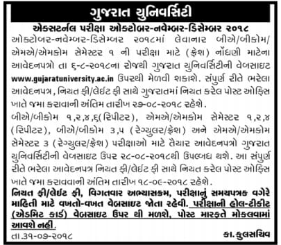 Gujarat University External Exam Form Nov - Dec 2018