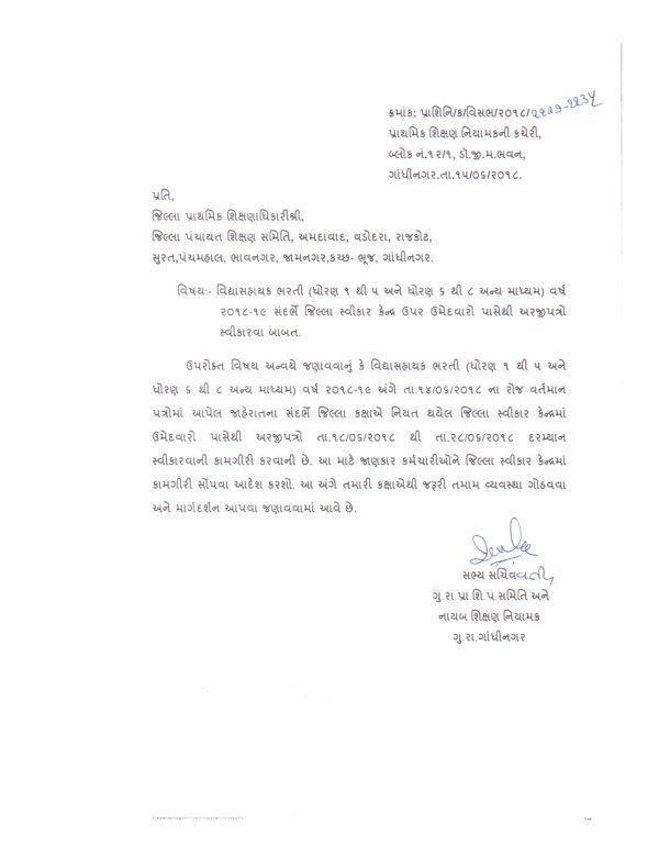 vidhyasahayak bharti 2018 other medium