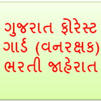gujarat forest recruitment