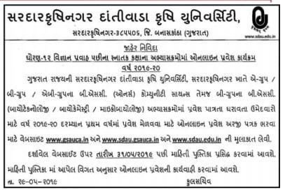 gsauca admission 2019-20