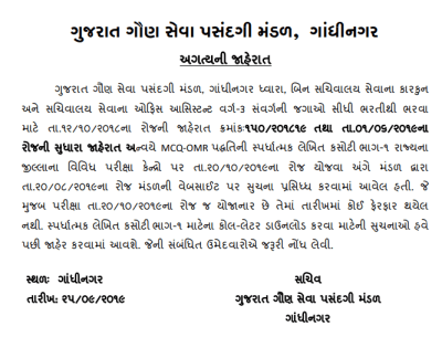 important notice for binsachivalay clerk