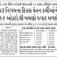 ST Fix Pagar Vadharo