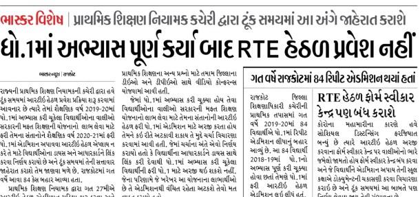 rte admission news 2020