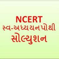 NCERT Swadhyay Pothi Solution