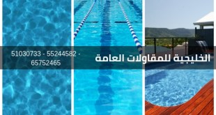 تنظيف احواض سباحة الكويت