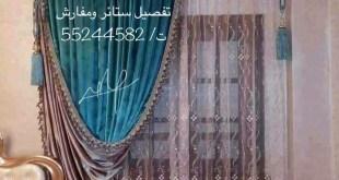 خياطة الستائر والمفروشات 69025759 خياطة جميع انواع الستائر والمفارش