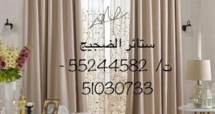ستائر الضجيج 56613236 أحدث الستائر والمفروشات بالكويت