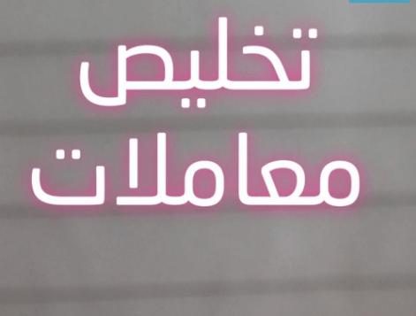 تخليص معاملات رخص تجارية الكويت