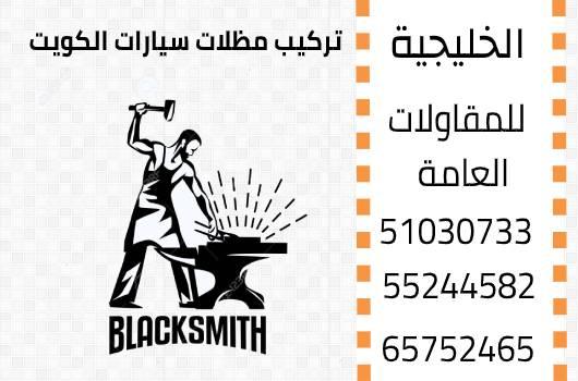 تركيب مظلات سيارات الكويت