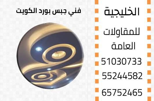 فني جبس بورد الكويت