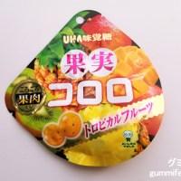 果実コロロ トロピカルフルーツ味(UHA味覚糖)