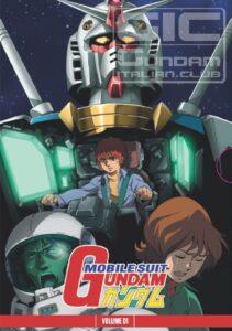 Mobile Suit Gundam pubblicato dalla Gazzetta dello Sport