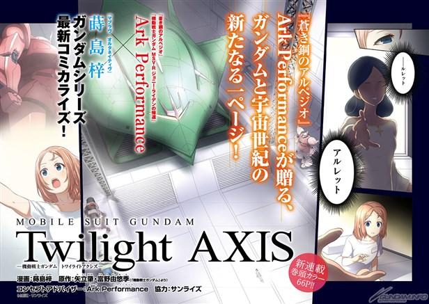 prima uscita del manga twilight axis