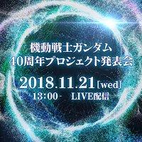 I progetti del 40° anniversario di Gundam svelati il 21 Novembre