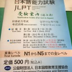 JLPT Application Information 2011