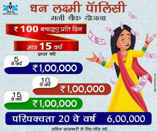 dhan luxmi policy