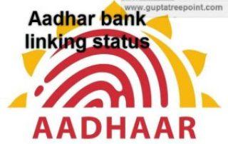 Aadhar card bank account se link hai ya nahi kaise check kare