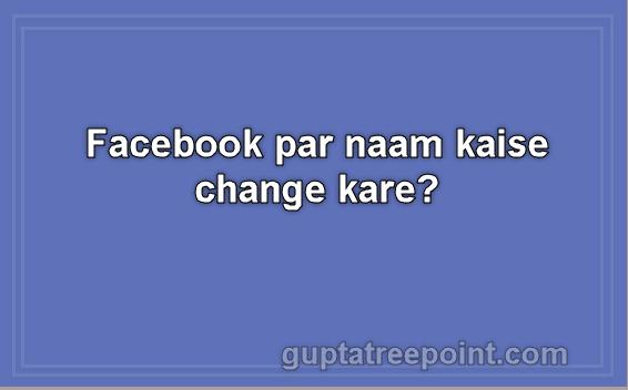 facebook par apna naam kaise change kare