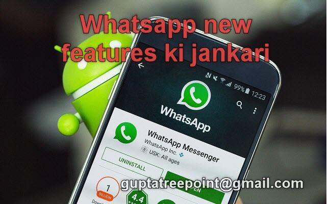 Whatsapp new features ki jankari