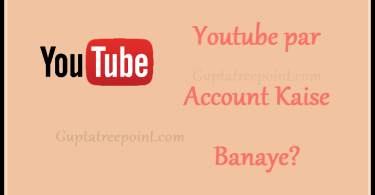 Youtube account kaise banaye