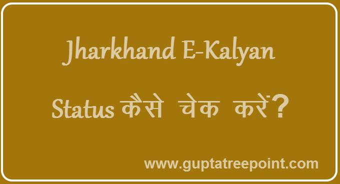 Jharkhand E-Kalyan Status कैसे check करें