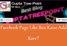 Facebook page like box kaise add kare