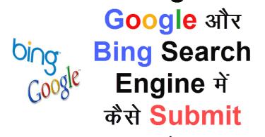 Google और Bing Search Engine में blog कैसे Submit करें