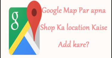 Google map par apna store ka location kaise add kare
