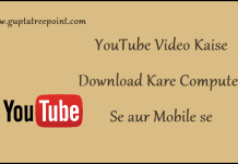 Youtube Video Download कैसे करें