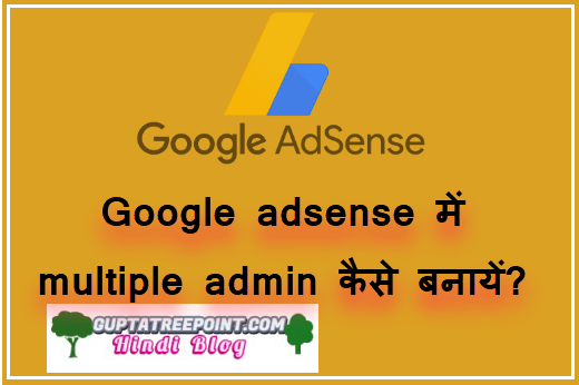 Adsense me multiple admin kaise add kare