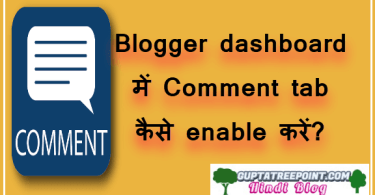 Blogger blog me comment tab kaise enable kare