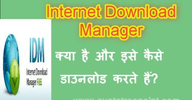 Internet download manager kya hai