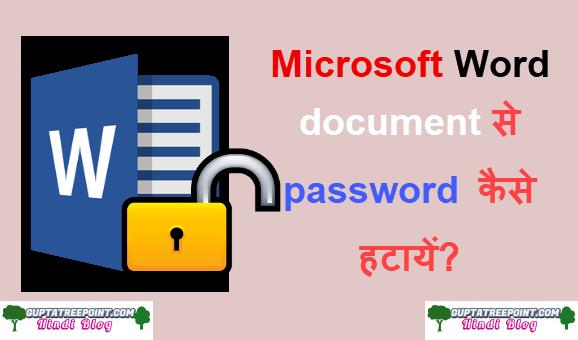 Microsoft Word Document se password kaise htaye